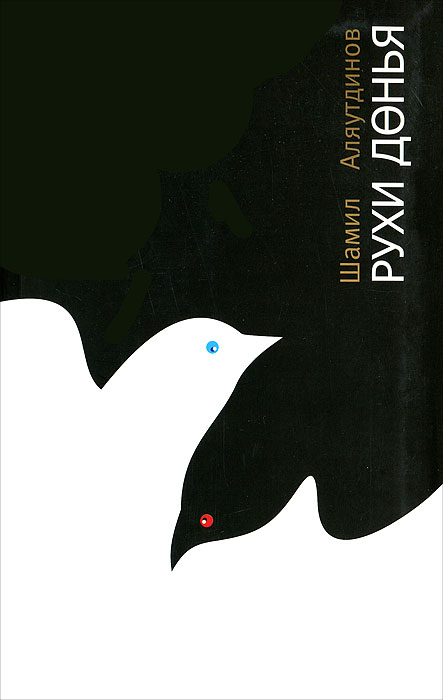 Шамил Аляутдинов Мир души (на Татарском языке)Рухи донья шамил аляутдинов мир души на татарском языке рухи донья