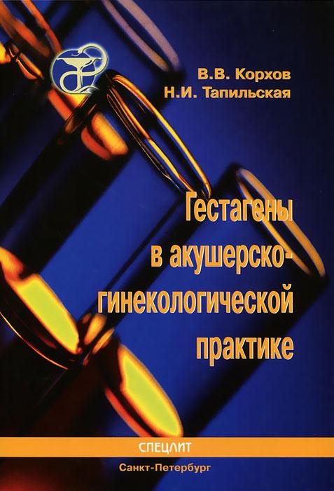 В. В. Корхов, Н. И. Тапильская Гестагены в акушерско-гинекологической практике