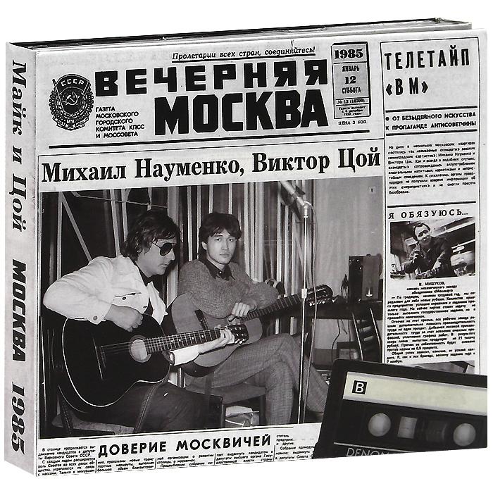 Майк Науменко и Виктор Цой. Москва 1985 (2 CD) михаил майк науменко аквариум майк и аквариум 25 октября 1980 москва