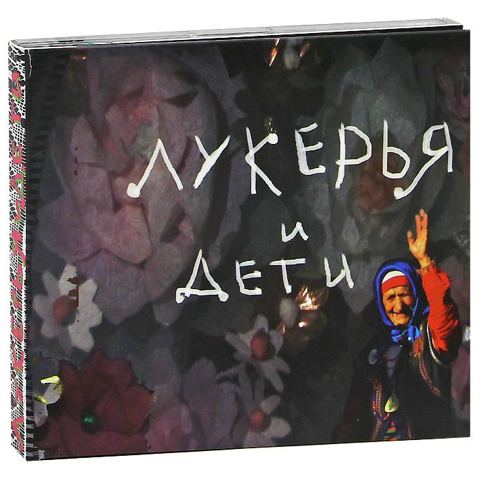 Лукерья и дети. Лукерья и дети (CD + DVD)