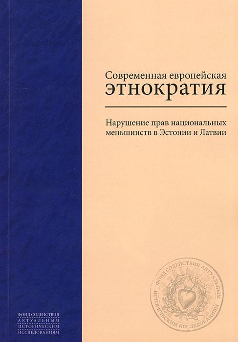 Современная европейская этнократия. Нарушение прав национальных меньшинств в Эстонии и Латвии