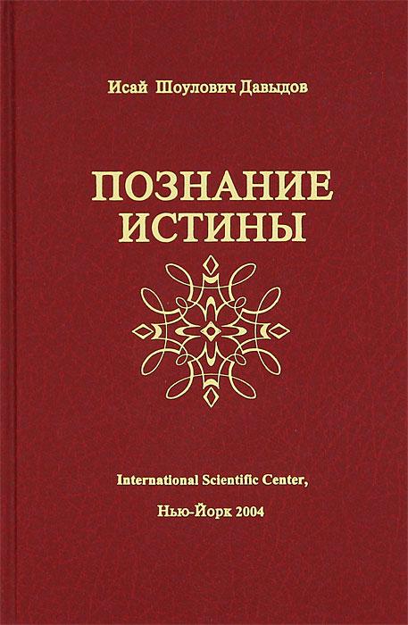 Исай Шоулович Давыдов Познание истины. Том 1 исай давыдов я вернусь через тысячу лет книга 2