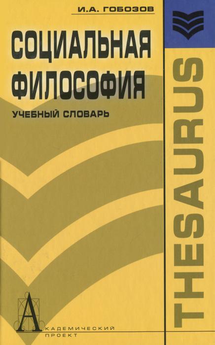 Социальная философия. Учебный словарь словарь узбекча