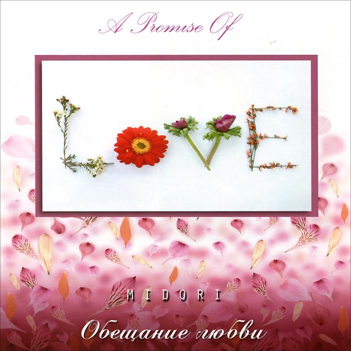 Доставьте себе и вашим любимым удовольствие от прослушивания музыки, идущей от сердца к сердцу. Романтичная, интимная, успокаивающая и окутывающая вас атмосферой гармонии. Любовь - это самое главное в жизни.