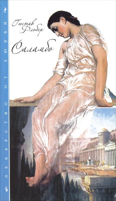 Гюстав Флобер Саламбо самые знаменитые романы о любви