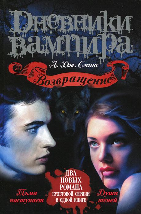 Л.Д. Смит Дневники вампира. Возвращение. Тьма наступает. Души теней смит л дж дневники вампира возвращение души теней