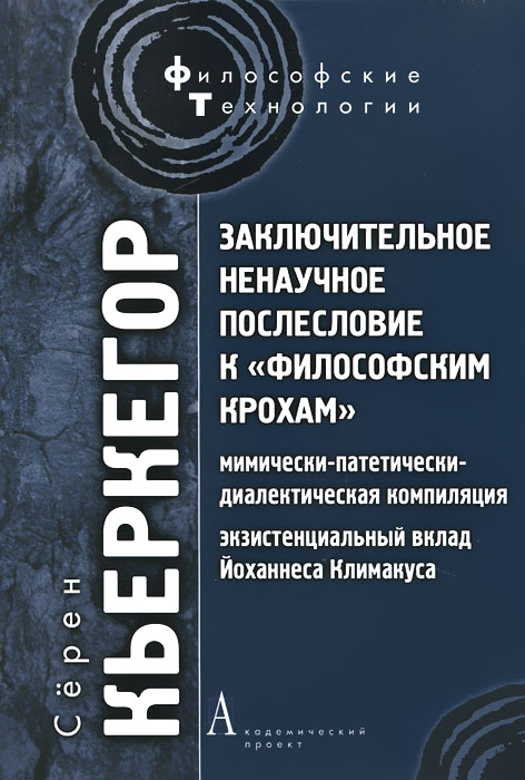 Серен Кьеркегор Заключительное ненаучное послесловие к Философским крохам серен кьеркегор понятие страха