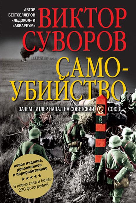 Виктор Суворов Самоубийство. Зачем Гитлер напал на Советский Союз? виктор суворов самоубийство
