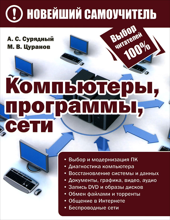 А. С. Сурядный, М. В. Цуранов Компьютеры, программы, сети сурядный а с ноутбук и windows 7