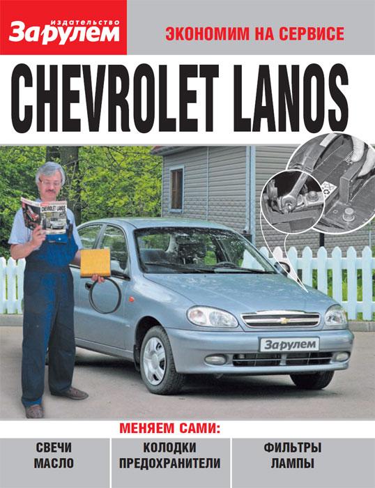 Chevrolet Lanos deawoo lanos корейская сборка