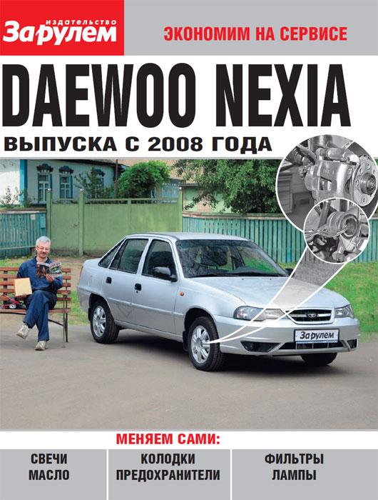 Daewoo Nexia выпуска с 2008 года авито транспорт ваз 2110 в волгограде 2008 года выпуска