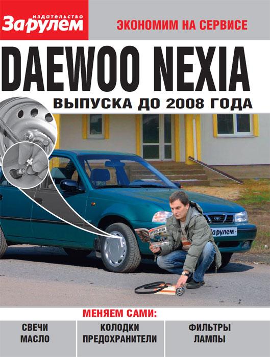 Daewoo Nexia выпуска до 2008 г. купить газовые амортизаторы на daewoo espero в ростове