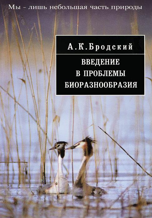 А. К. Бродский Введение в проблемы биоразнообразия введение в объективистскую эпистемологию