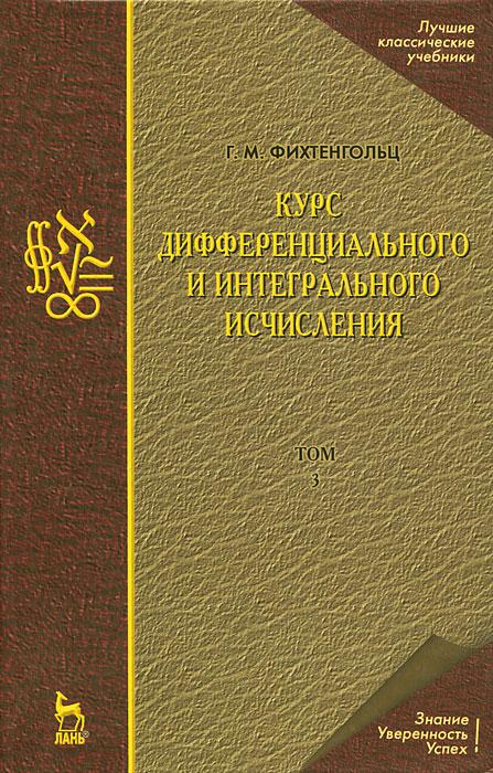 Курс дифференциального и интегрального исчисления. В 3 томах. Том 3