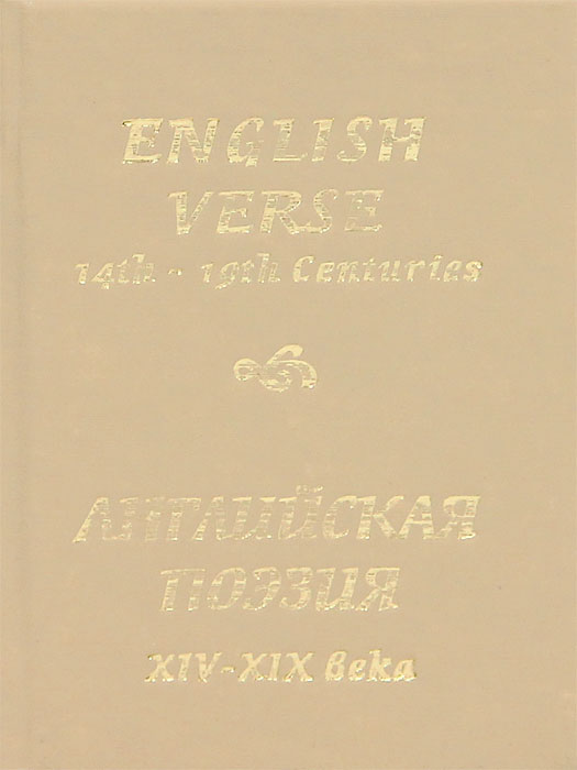 Английская поэзия XIV-XIX века / English Verse 14th-19th Centuries из века в век белорусская поэзия