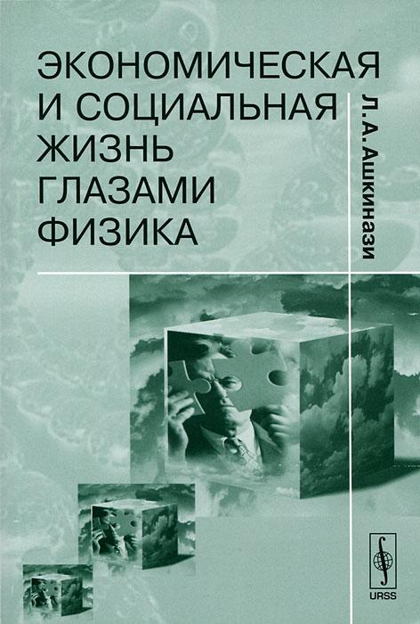 Л. А. Ашкинази Экономическая и социальная жизнь глазами физика