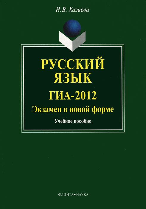Н. В. Хазиева Русский язык. ГИА-2012. Экзамен в новой форме полуприцеп маз 975800 3010 2012 г в