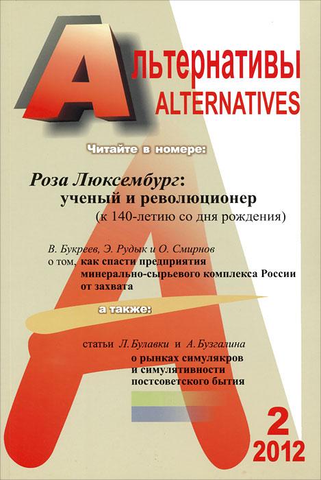 Альтернативы, №2, 2012