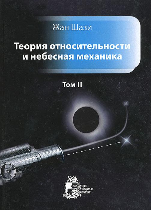 Жан Шази Теория относительности и небесная механика. Том 2 очень специальная теория относительности иллюстрированное руководство