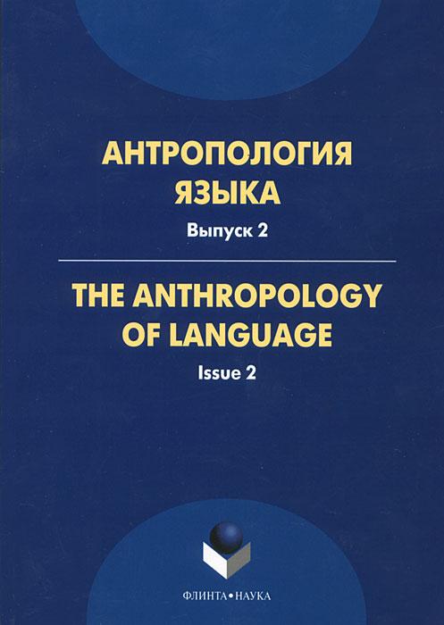 С. Омельченко Антропология языка. Выпуск 2 база альманах 1 2010
