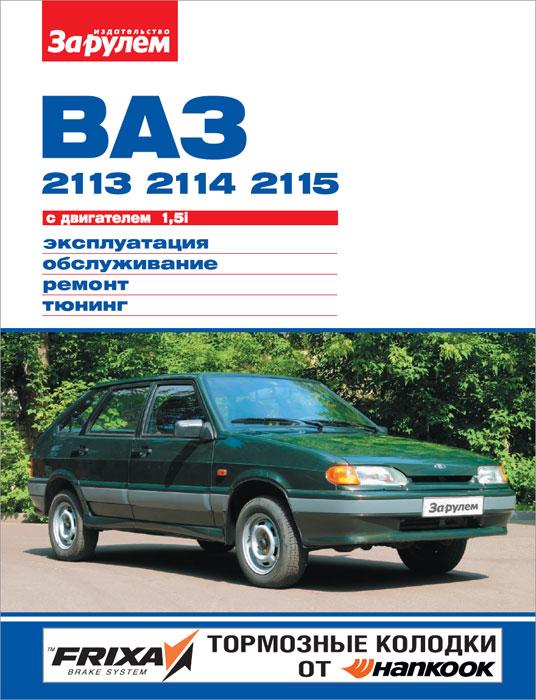 ВАЗ-2113, -2114, -2115 с двигателем 1,5i. Эксплуатация, обслуживание, ремонт, тюнинг