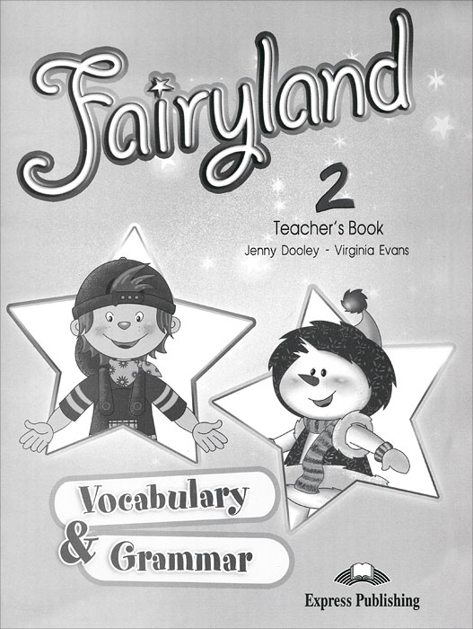 Jenny Dooley,  Virginia Evans Fairyland: Vocabulary and Grammar: Teacher's Edition Level 2 dooley j evans v fairyland 2 activity book рабочая тетрадь