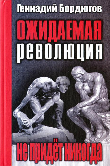Геннадий Бордюгов Ожидаемая революция не придет никогда