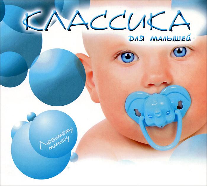 Zakazat.ru Классика для малышей