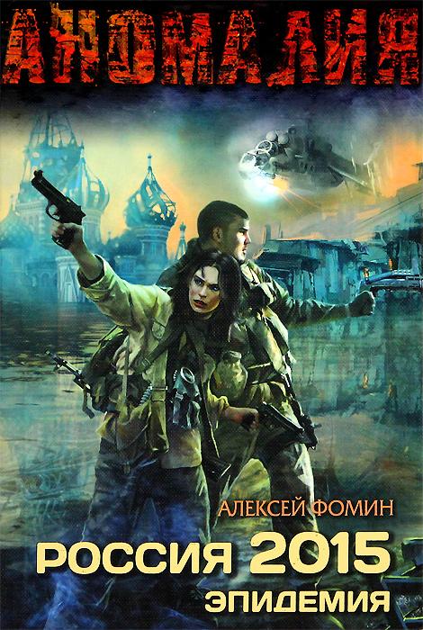 Алексей Фомин Россия 2015. Эпидемия new wallet кошелек new foxes nw 036