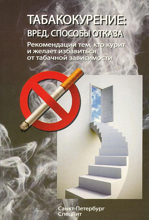 Табакокурение. Вред, способы отказа. Рекомендации всем кто курит и желает избавиться о табачной зависимости. Б. В. Овчинников, И. Ф. Дьяконов, В. М. Зобнев, Т. И. Дьяконова