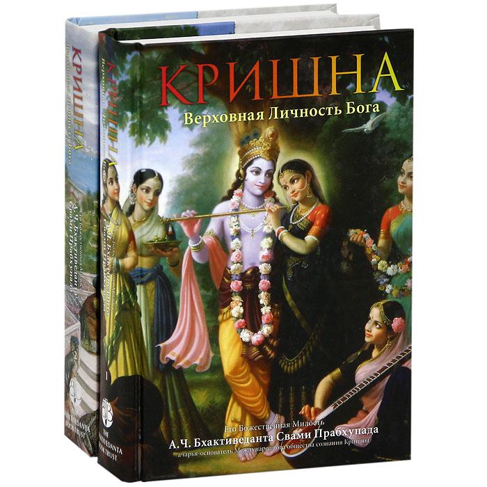 Кришна. Верховная Личность Бога (комплект из 2 книг). А. Ч. Бхактиведанта Свами Прабхупада