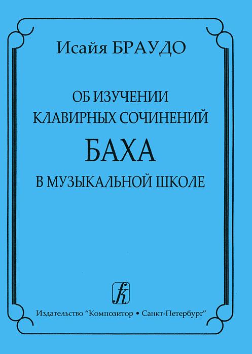 Об изучении клавирных сочинений Баха в музыкальной школе