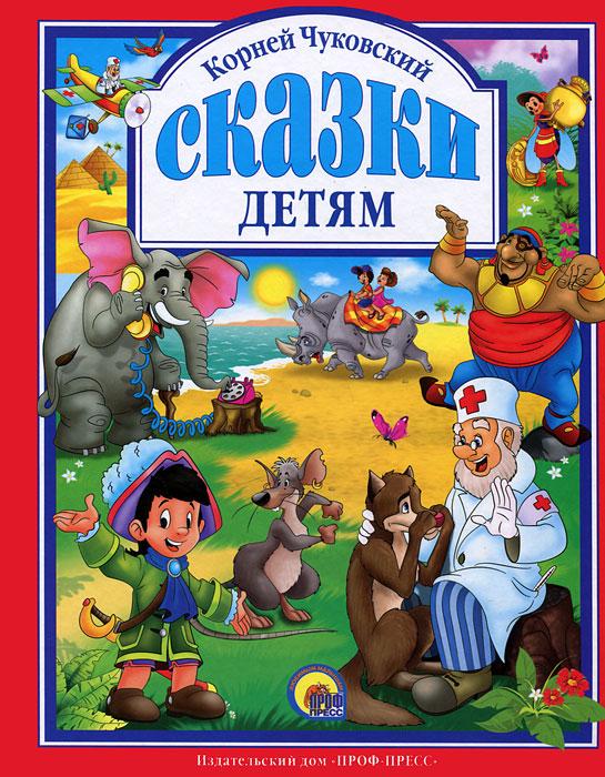 Корней Чуковский Корней Чуковский. Сказки детям