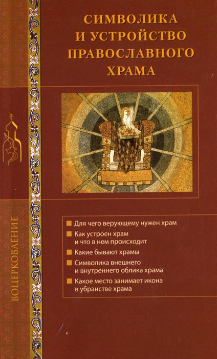 Символика и устройство православного храма дверь храма