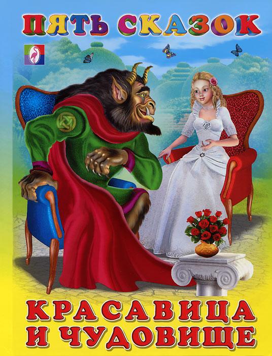 Красавица и чудовище ева никольская красавица и ее чудовище