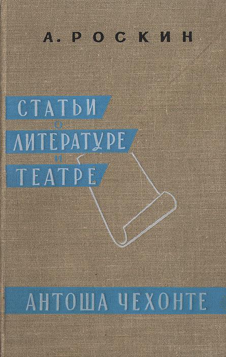 Статьи о литературе и театре. Антоша Чехонте литературно критические статьи