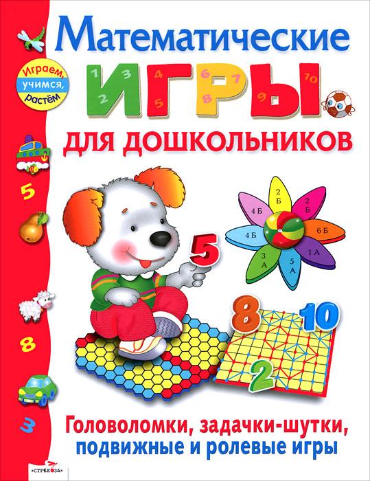 Математические игры для дошкольников. Е. Шарикова,Е. Деньго,Лариса Маврина,Е. Семакина