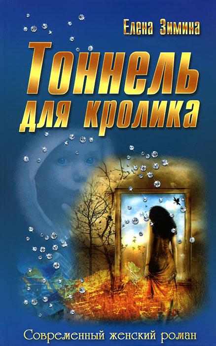 Елена Зимина Тоннель для кролика зимина е тоннель для кролика