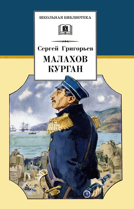 Сергей Григорьев Малахов курган