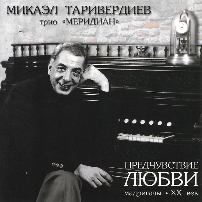 Микаэл Таривердиев, трио
