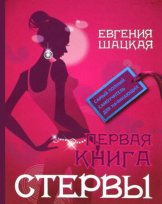 Евгения Шацкая Первая книга стервы как подписаться или купить журнал родноверие