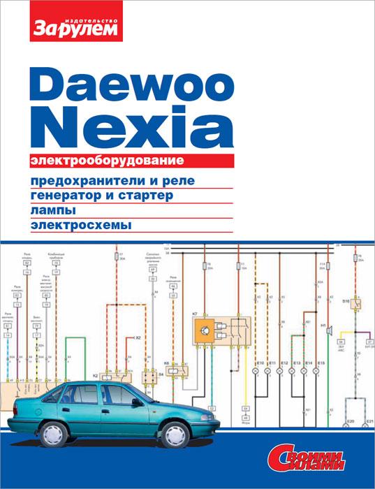 Электрооборудование Daewoo Nexia