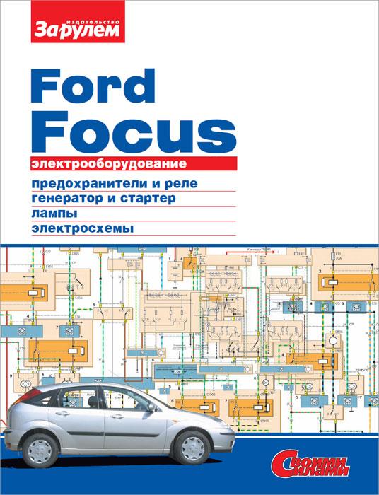 Ford Focus. Электрооборудование mahle автомобилей воздушный фильтр для ford focus хэтчбек 1 6l седан 1 6l kuga lx3316 автозапчасти