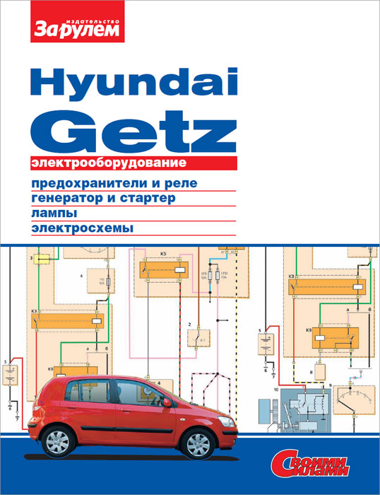 Электрооборудование Hyundai Getz. Иллюстрированное руководство дефлектор капота artway hyundai getz 05 1 шт