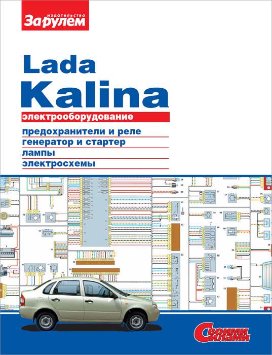 Zakazat.ru Электрооборудование Lada Kalina. Иллюстрированное руководство