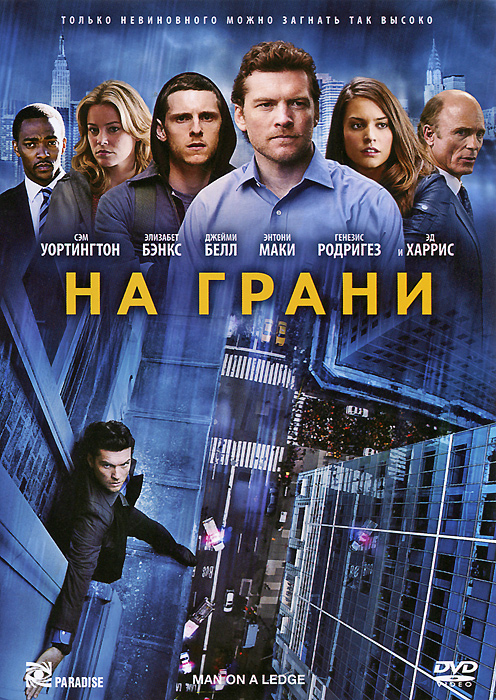 Zakazat.ru На грани