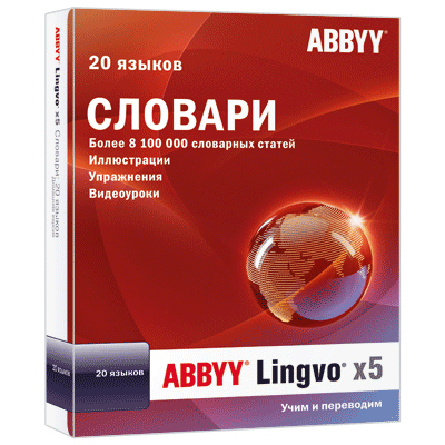 ABBYY Lingvo x5. 20 языков. Домашняя версия abbyy lingvo x6 многоязычная домашняя версия цифровая версия