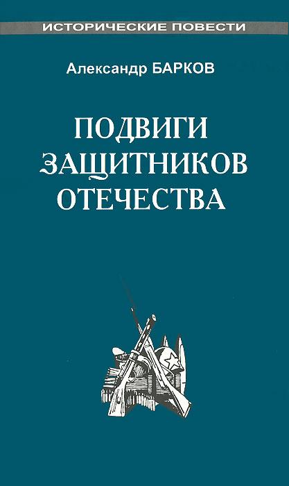 Александр Барков Подвиги защитников Отечества