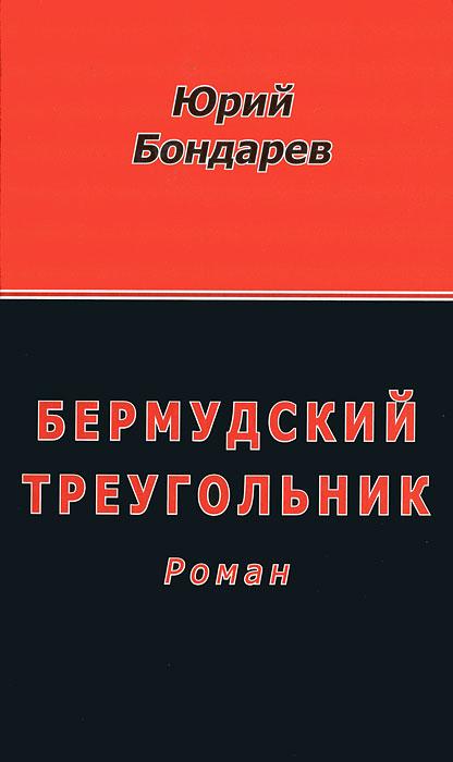Юрий Бондарев Бермудский треугольник юрий бондарев мгновения