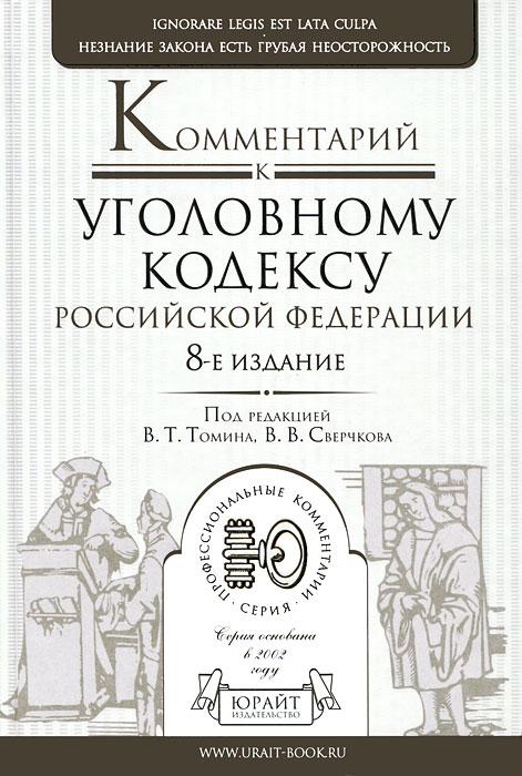 Комментарий к уголовному кодексу Российской Федерации какой комментарий гражданскому кодексу лучше
